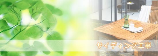 屋根 外壁 東京 埼玉 足立区